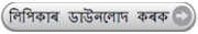 Lipikaar : A user friendly software to type in Indian languages including Assamese.